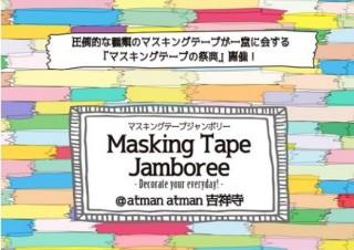1000種類を超えるマスキングテープが集まる祭典「マスキングテープジャンボリー」