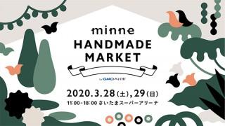 約14万点のハンドメイド作品が集結する「minneのハンドメイドマーケット2020」