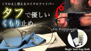 チャームクリエイト、レンズの曇りを止めるクロスMagic Anti Fog clothを発売