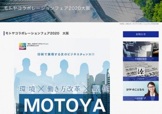 創業97周年を迎えた総合印刷機材商社のモトヤが「モトヤコラボレーションフェア2020大阪」を開催