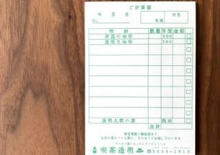 純喫茶の伝票がモチーフになった「喫茶透明伝票メモ帳」。現代のTodoリストにピッタリ?