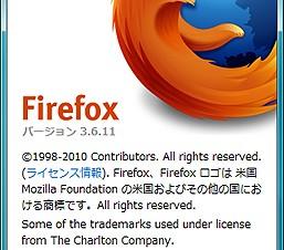 Mozilla、セキュリティと安定性を改善したFirefox 3.6.11/3.5.14公開