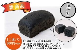 話題の高級食パンに新フレーバー「黒ごま」が登場。竹炭パウダー入りでデトックス効果も