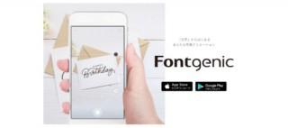 富士フイルム、文字やイラストを抜き出して写真と合成できるアプリ「Fontgenic」を提供開始