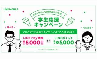 LINEモバイル、LINE Pay残高5,000円プレゼントやiPhone 6sが29800円のキャンペーン