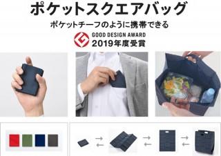 ポケットチーフのように携帯できる薄型エコバッグ「ポケットスクエアバッグ」