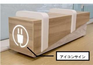 小田急、新宿駅2・3番ホームにUSBポート付きベンチ「チャージングベンチ」を新設