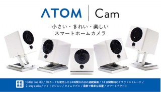 アトムテック、小型でシンプルなスマートホームカメラATOM Camを発売