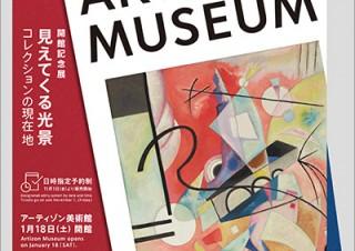 アーティゾン美術館『開館記念展「見えてくる光景 コレクションの現在地」』【美術館・博物館/冬の展覧会情報 2019・2020】