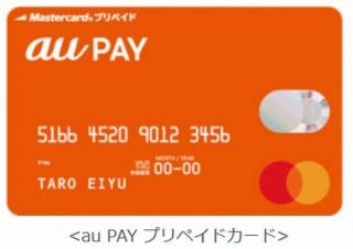 auのスマホ決済は「au PAY」ブランドに、毎週10億円・総額70億円還元の巨額キャンペーンも