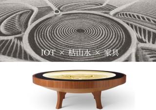 動く球体で枯山水を描く魔法のテーブル「SISYPHUS」