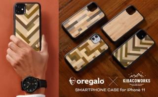 使うほどに味が出る全4種のデザイン!木や竹などの自然素材を活かした、こだわりのiPhone11対応ケースが登場
