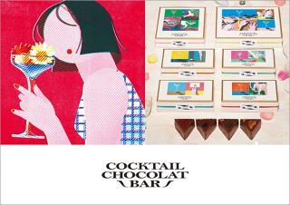【DESIGN DIGEST 特別編】2020年バレンタインチョコレート特集/COCKTAIL CHOCOLAT BAR、資生堂パーラーなど、国内ブランドに注目(2020.1.29)