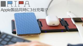 さまざまな形態に変化する、3台同時ワイヤレス充電器「ORIPA」
