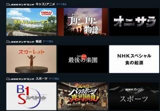 Amazon Prime VideoにNHKの名作7000本が月額で見放題の「NHKオンデマンド」追加