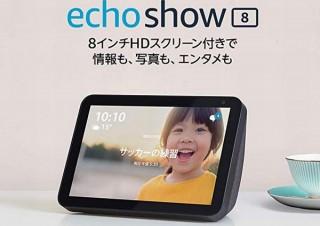 Amazonのディスプレイ付きスマートスピーカーに新サイズ「Echo Show 8」登場