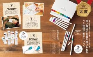 [文房具屋さん大賞2020]ペン先強化型サインペン「EMOTT」とは?