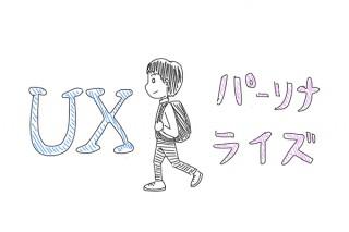 【GUIの歴史とこれから】ユーザーに快適な体験を提供する「パーソナライズとUX」