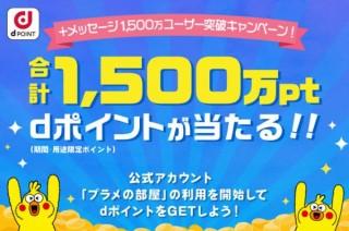 携帯キャリア3社を横断で使える「+メッセージ」、1500万人突破で1000ポイント贈呈