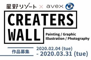 星野リゾートとエイベックスがアートコンテスト「CREATERS WALL」を共同で開催中
