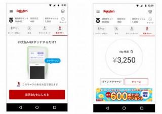 楽天ペイアプリで楽天Edy機能が利用可能に、Edy200円分プレゼントキャンペーンも