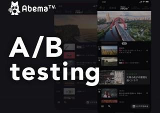 「AbemaTV」のデザインは「A/Bテスト」にどう向き合うか?