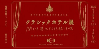 歴史あるホテルの魅力を多角的に紹介する「クラシックホテル展 -開かれ進化する伝統とその先-」