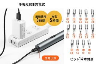 デスクでさりげなく使いたい、USB充電できるペン型電動ドライバー「800-TK045」