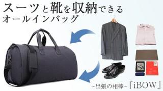 オークリッジ、スーツや革靴など出張に必要なものをすべて収納可能なオールインバッグiBOWを発売