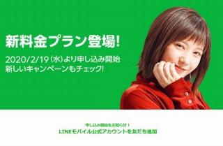 格安スマホ最安をうたうLINEモバイルの新料金プラン登場、音声SIM・3GBで1480円
