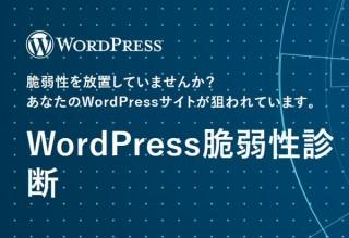 WordPressの本体、プラグイン、テーマの脆弱性まで対象の「WordPress脆弱性診断」リリース