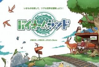 JR東・西・九州がいきものコレクションアプリを使った「冒険するクエスト企画」を実施