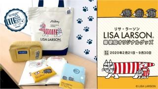 今年もマイキーが郵便局にやってくる! 「リサ・ラーソン」オリジナルグッズ発売決定