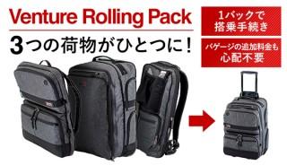LIT、3つの荷物が1つにまとまりキャリーバッグになるVenture Rolling Packを発売