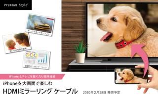 PGA、iPhoneを大画面で楽しめる「HDMIミラーリングケーブル」発売