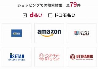 Amazonやメルカリ利用で10%還元! d払いが「ネットのお店+10%還元キャンペーン」