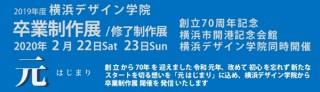 横浜デザイン学院が2019年度の「卒業制作展・修了制作展」を2会場で同時開催
