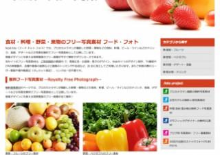リンクス、料理や食材などのフリー写真素材サイト「food.foto」をリニューアル
