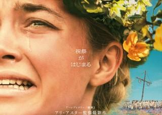 【DESIGN DIGEST】ポスター 『ミッドサマー』、商品パッケージ「まかないこすめ『桜』シリーズ」、文房具『ル ブルトン』(2020.2.19)