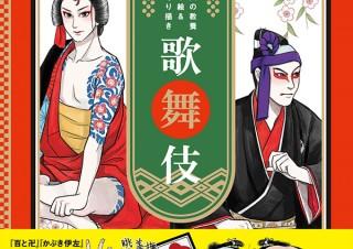 なぞって塗って仕上げる歌舞伎の世界「大人の教養ぬり絵&なぞり描き 歌舞伎」発売