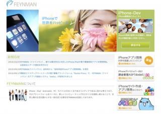 FEYNMAN、iPhone/iPadの電子書籍検索アプリを開発開始