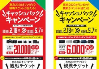 キヤノンが「東京2020オリンピック観戦チケットが当たる! キャッシュバックキャンペーン」を実施
