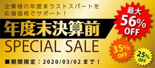 企業の年度末を強力サポート!東京カラー印刷が「年度末決算前スペシャルセール」を実施