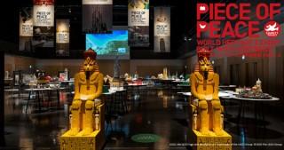 世界遺産を「レゴ ブロック」で作るチャリティアート展の第4弾が渋谷と池袋の2会場で開催中