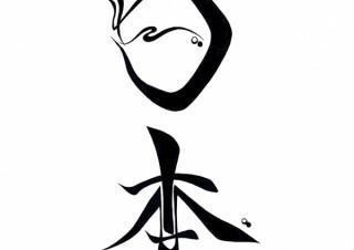 """漢字に別の意味の平仮名を組み合わせた浦上秀樹氏の""""こころMoji""""を紹介する「ひと文字のキセキ展」"""
