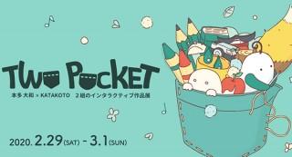 本多大和氏とKATAKOTOによる体験型インスタレーションの作品展「TWO POCKET」