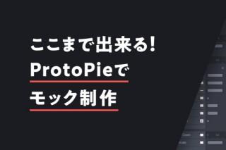 ここまで出来る!ProtoPieでモック制作