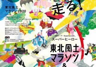 【DESIGN DIGEST】ポスター『東北風土マラソン&フェスティバル2020』、書籍カバー『これでもいいのだ/ジェーン・スー』、商品パッケージ『海苔の瞳』(2020.2.27)