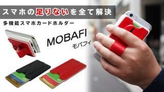 GLOBAL・DC、スマホに取り付けるカードホルダー「MOBAFI」の支援募集を開始