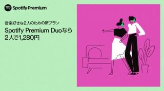 Spotify、同じ住所の2名まで利用できる「Spotify Premium DUO」プランを国内でも開始